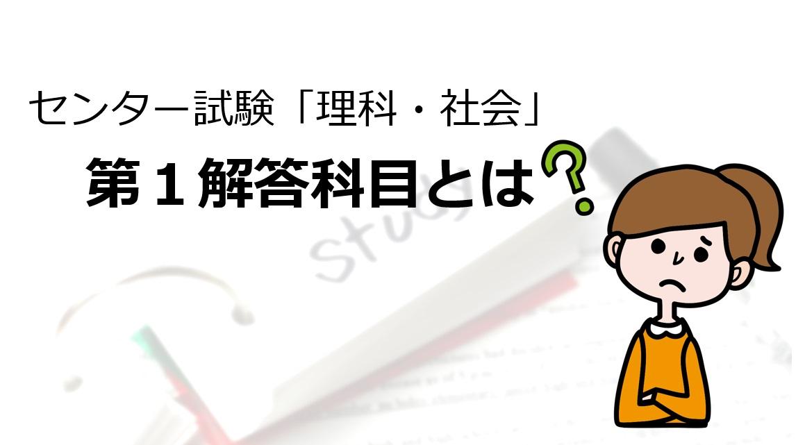 センター試験 第1解答科目