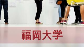 2018年度福岡大学入試・受験対策・攻略まとめ