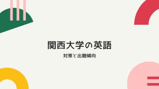 関西大学の英語サムネイル
