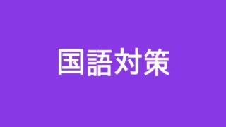 テクニックで解けるセンター試験の国語の解き方のコツ(現代文編)