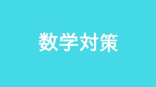 近畿大学入試「数学(文系・理系)」の出題傾向と対策・勉強の仕方