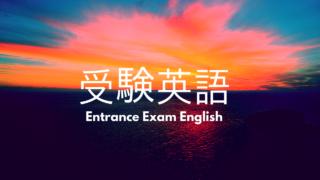 大学受験英語「入試によく出る覚えておきたい熟語・連語まとめ」