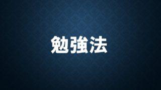 九州大学「数学(文系・理系)」出題傾向と対策