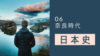 【大学受験・日本史】奈良時代のポイント整理