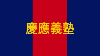 慶應義塾大学法学部FIT入試(B方式)の地域枠とは。合格ポイント