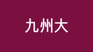 九州大学共創学部AO入試過去問 2018年度