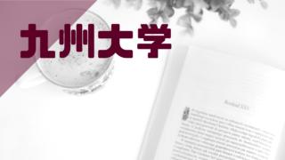2019年九州大学オープンキャンパスの日程と詳細
