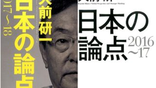 大前研一「日本の論点」AO入試・小論文・面接の対策に