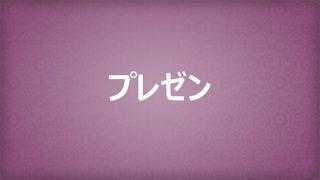 大学入試プレゼンテーション「プレゼン準備の第一歩」