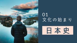 【大学受験・日本史】先土器・旧石器・縄文時代
