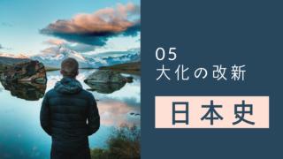 【大学受験・日本史】大化の改新|律令国家の成立まで