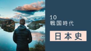 【大学受験・日本史】戦国時代|下剋上と戦国大名のポイント整理