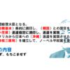 【日本史】佐藤栄作内閣の政策のポイントまとめ
