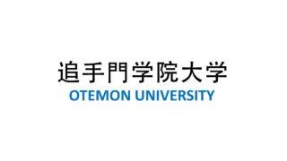2019年4月追手門学院大学が新キャンパス開設
