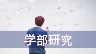 【学部研究】文学部で学べること(資格)・就職先