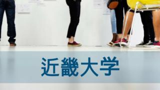 2018年度近畿大学入試・受験対策・攻略まとめ