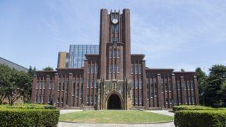 2018年度国公立大学中期日程を実施する大学一覧