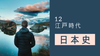 【高校日本史】江戸時代のポイント整理