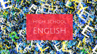 【高校英語】無生物主語構文「訳し方のコツやよく使う動詞!」