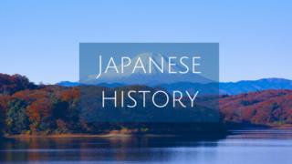 【センター対策・日本史】江戸時代のまとめ