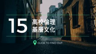 【高校倫理】日本の基層文化