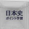 【高校日本史】GHQ占領下の政策(改革)のまとめ