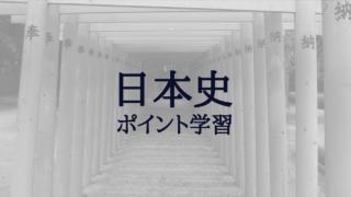 【高校日本史】満州事変|岩槻礼次郎内閣