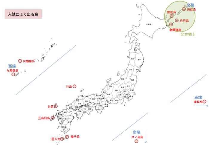 高校地理 日本の領土