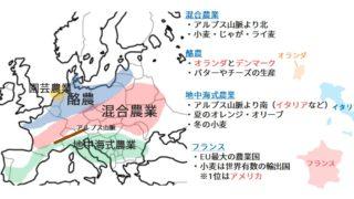【高校地理】ヨーロッパの農業特色まとめ