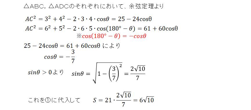 円に内接する四角形解説2
