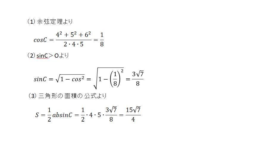 三角形の面積の公式解答・解説