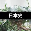 飛鳥文化のポイント(日本史)