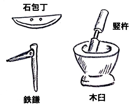 弥生時代 石包丁・鉄鎌・木臼・竪杵