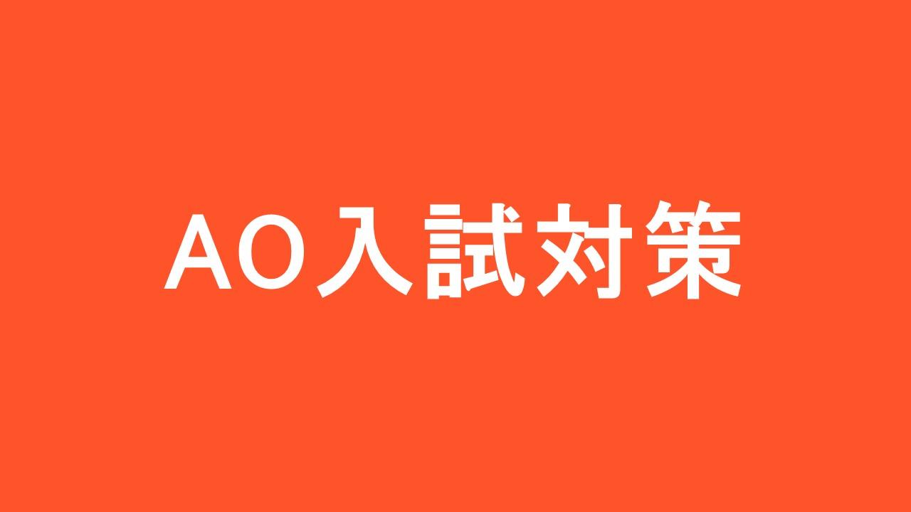 AO入試対策