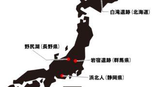 【高校日本史】旧石器時代のポイント