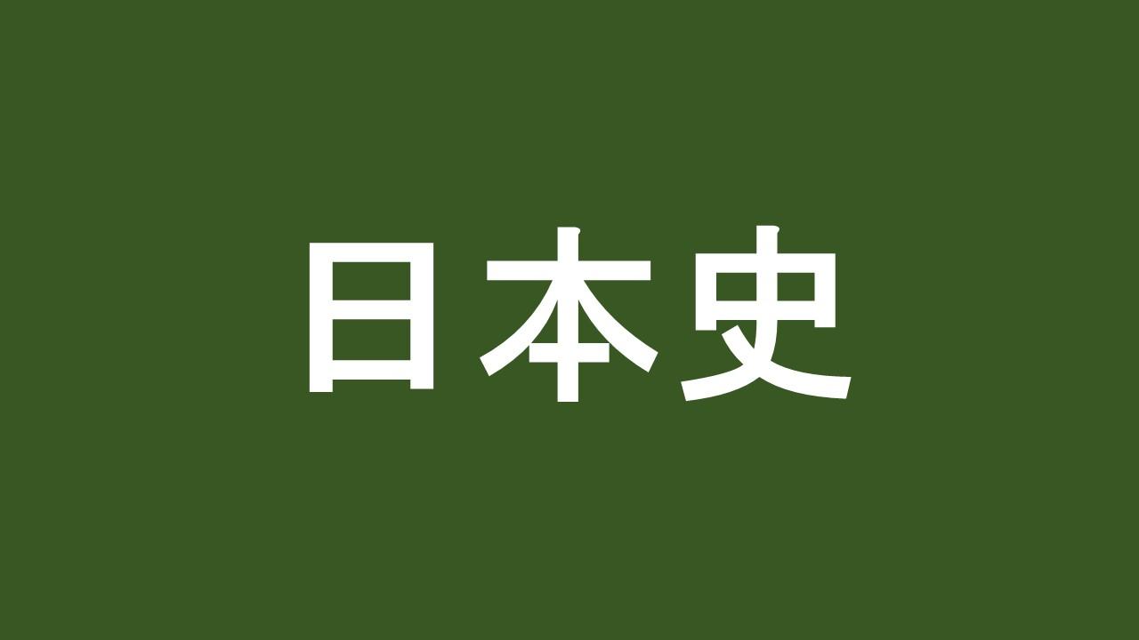 日本史記事一覧