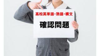 高校英単語・熟語・構文【確認問題8】