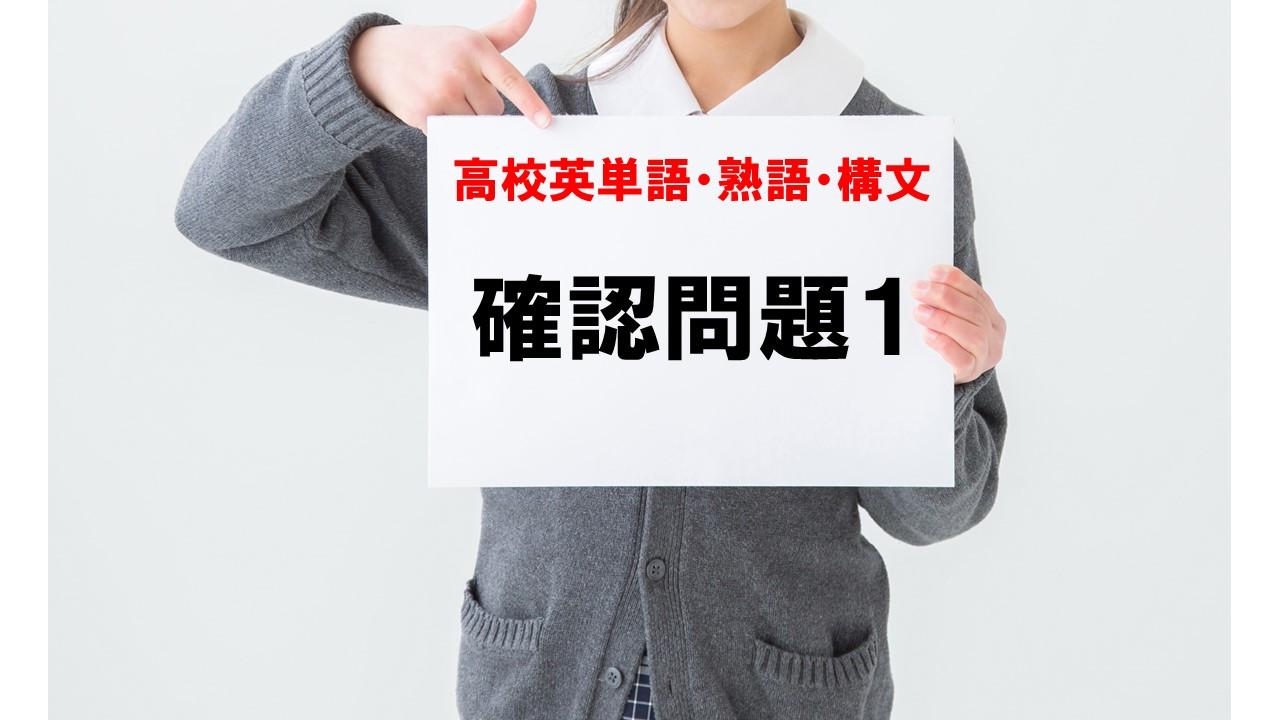 高校英単語・熟語・構文