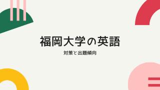 福岡大学の英語サムネイル
