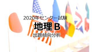 2020年度「地理B」センター試験対策!出題傾向分析