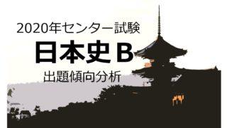 2020年度「日本史B」センター試験対策!出題傾向分析