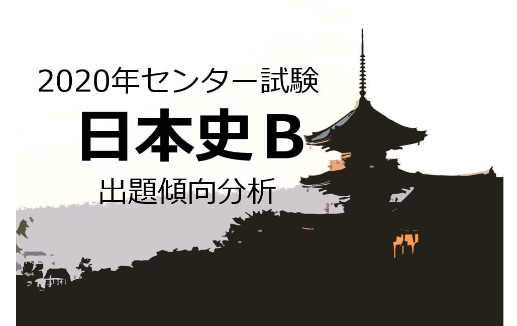 2020年センター日本史B出題傾向分析