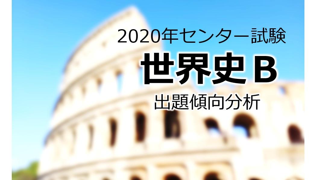 2020年センター試験世界史B出題予想