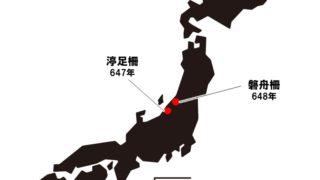 【高校日本史】大化改新から律令国家の成立まで