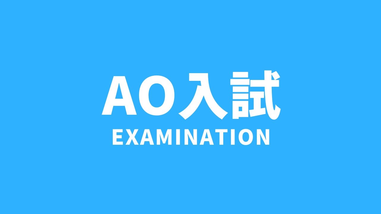 AO入試のアイキャッチ