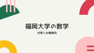 福岡大学の数学サムネイル