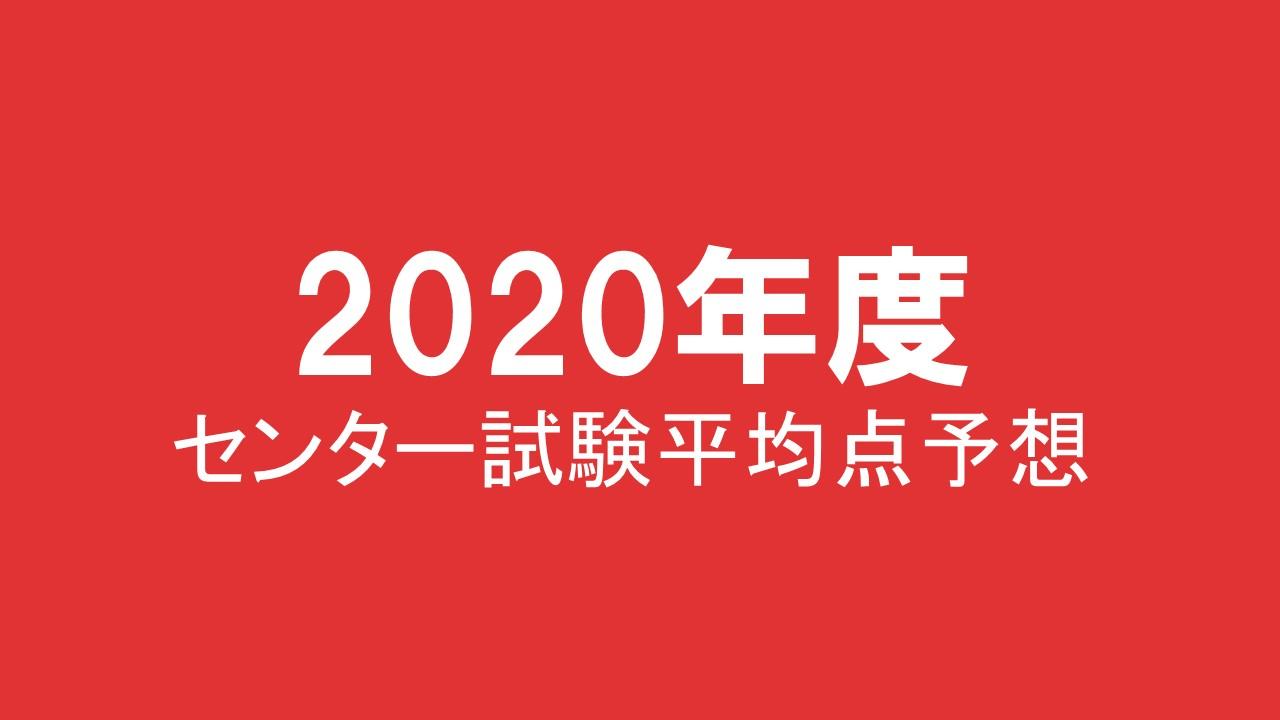 2020年度センター平均点予想