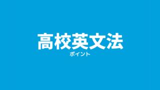 【南山大学】英語の出題傾向と対策