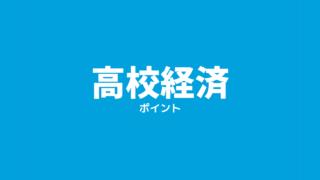 【高校経済】株式会社のしくみ