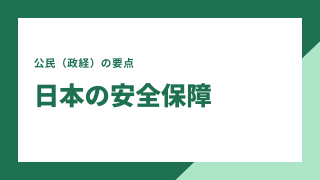 日本の安全保障サムネイル